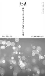 도서 이미지 - 작가사주 작가운명 5. 한강