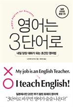 도서 이미지 - 영어는 3단어로