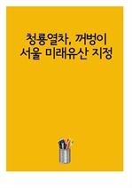 도서 이미지 - 청룡열차, 꺼벙이 서울 미래유산 지정 (김영삼 가옥, 림스치킨, 선린인터넷고 강당, 평안교회, 서강대 본관 등)