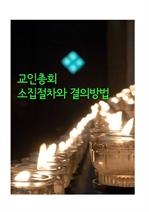 도서 이미지 - 교인총회 소집절차와 결의방법