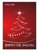 도서 이미지 - 문화마다 다른 크리스마스 (국가별 성탄절 분위기)