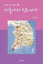 도서 이미지 - 서울에서 진도까지