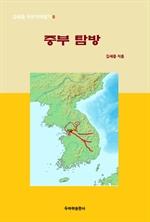 도서 이미지 - 중부 탐방