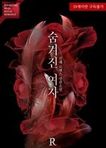 도서 이미지 - [합본] 숨겨진 여자 (전2권/완결)