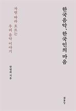 도서 이미지 - 한국음악 한국인의 마음