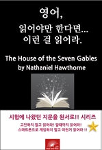 도서 이미지 - 영어, 읽어야만 한다면 이런걸 읽어라. The House of the Seven Gables