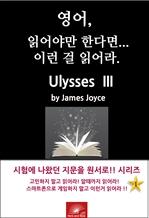 도서 이미지 - 영어, 읽어야만 한다면 이런걸 읽어라. Ulysses III