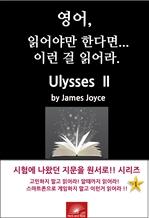 도서 이미지 - 영어, 읽어야만 한다면 이런걸 읽어라. Ulysses II