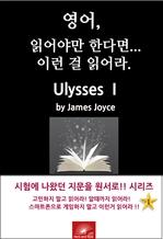 도서 이미지 - 영어, 읽어야만 한다면 이런걸 읽어라. Ulysses I