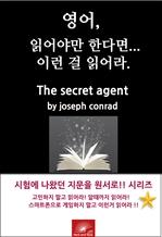 도서 이미지 - 영어, 읽어야만 한다면 이런걸 읽어라. The Secret Agent