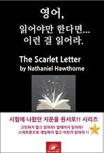 도서 이미지 - 영어, 읽어야만 한다면 이런걸 읽어라. The Scarlet Letter