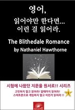 도서 이미지 - 영어, 읽어야만 한다면 이런걸 읽어라 The Blithedale Romance