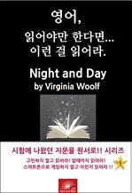 도서 이미지 - 영어, 읽어야만 한다면 이런걸 읽어라. Night and Day