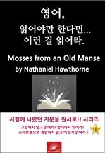 도서 이미지 - 영어, 읽어야만 한다면 이런걸 읽어라. Mosses from an Old Manse