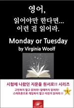 도서 이미지 - 영어,읽어야만 한다면 이런걸 읽어라. Monday or Tuesday