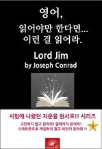 도서 이미지 - 영어, 읽어야만 한다면 이런걸 읽어라 LORD JIM