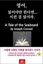 도서 이미지 - 영어, 읽어야만 한다면 이런걸 읽어라. A Tale of the Seaboard