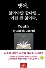 도서 이미지 - 영어,읽어야만 한다면 이런걸 읽어라. Youth by Joseph Conrad