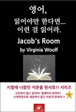 도서 이미지 - 영어,읽어야만 한다면 이런걸 읽어라. Jacob's Room