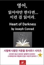 도서 이미지 - 영어,읽어야만 한다면 이런걸 읽어라. Heart of Darkness