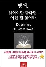 도서 이미지 - 영어, 읽어야만 한다면 이런걸 읽어라. DUBLINERS