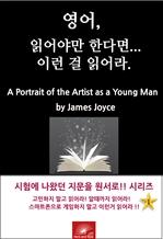 도서 이미지 - 영어, 읽어야만 한다면 이런걸 읽어라. A Portrait of the Artist as a Young Man