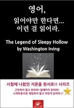 도서 이미지 - 영어, 읽어야만 한다면 이런걸 읽어라. The Legend of Sleepy Hollow