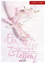 도서 이미지 - 로맨틱 블라썸 (Romantic Blossom) (외전증보판)