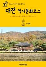 도서 이미지 - 원코스 시티투어038 충청도 대전 역사문화코스 대한민국을 여행하는 히치하이커를 위한 안내서