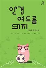 도서 이미지 - 안경 여드름 돼지