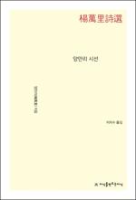 도서 이미지 - 양만리 시선