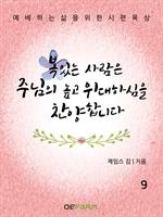 도서 이미지 - 복 있는 사람은 주님의 높고 위대하심을 찬양합니다 9권- 예배하는 삶을 위한 시편묵상