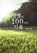 도서 이미지 - 생명의 100가지 기록