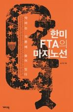 도서 이미지 - 한미 FTA의 마지노선