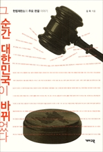 도서 이미지 - 그 순간 대한민국이 바뀌었다