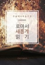 도서 이미지 - 주술에서 복음으로-로마서 새롭게 읽기