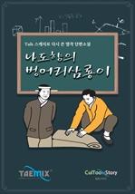 도서 이미지 - [오디오북] [Talk스케치로 다시 쓴 명작 단편소설] 나도향의 벙어리 삼룡이