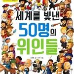 도서 이미지 - [오디오북] 세계를 빛낸 50명의 위인들
