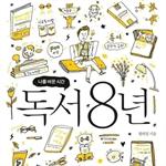 도서 이미지 - [오디오북] 독서 8년