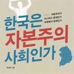 도서 이미지 - [오디오북] 한국은 자본주의 사회인가
