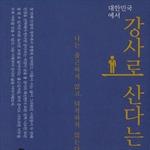 도서 이미지 - [오디오북] 대한민국에서 강사로 산다는 것