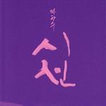 도서 이미지 - [오디오북] 마광수 시선