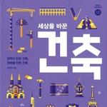 도서 이미지 - [오디오북] 세상을 바꾼 건축