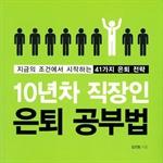 도서 이미지 - [오디오북] 10년차 직장인 은퇴 공부법