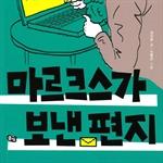 도서 이미지 - [오디오북] 수취인