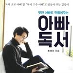 도서 이미지 - [오디오북] 아빠 독서