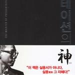 도서 이미지 - [오디오북] 프레젠테이션의 신