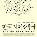 도서 이미지 - [오디오북] 한국의 제3섹터