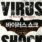 도서 이미지 - [오디오북] 바이러스 쇼크