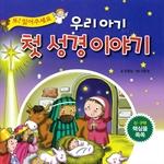 도서 이미지 - [오디오북] 우리 아기 첫 성경 이야기